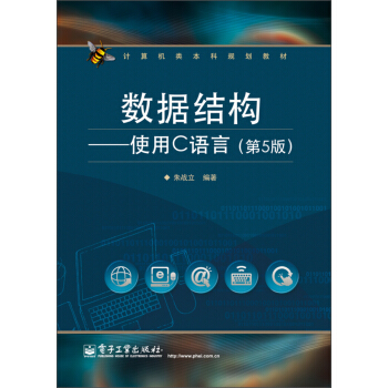 计算机类本科规划教材:数据结构·使用C语言(第5版) pdf epub mobi 下载