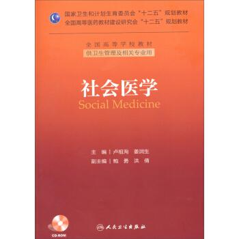 """社会医学(供卫生管理及相关专业用)/国家卫生和计划生育委员会""""十二五""""规划教材·全国高等学校教材 [Social Medicine] pdf epub mobi 下载"""