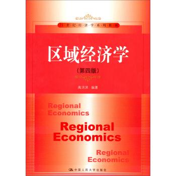 区域经济学(第4版)/21世纪经济学系列教材 pdf epub mobi 下载