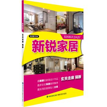 新锐家居:玄关走廊·隔断 pdf epub mobi 下载