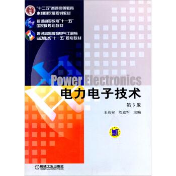 """电力电子技术(第5版)/""""十二五""""普通高等教育本科国家级规划教材 pdf epub mobi 下载"""