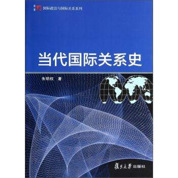 复旦博学·国际政治与国际关系系列:当代国际关系史 pdf epub mobi 下载