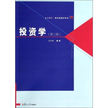 复旦博学·微观金融学系列:投资学(第3版) pdf epub mobi 下载