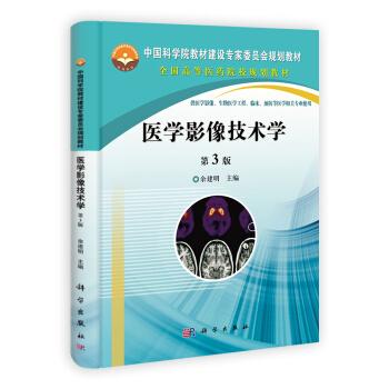 医学影像技术学(第3版)/中国科学院教材建设专家委员会规划教材·全国高等医药院校规划教材 pdf epub mobi 下载