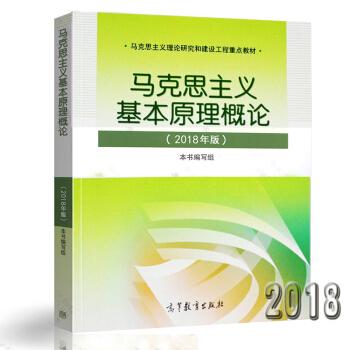 马克思2018马克思主义基本原理概论 2018年版 两课教材 思政系列用书 pdf epub mobi 下载