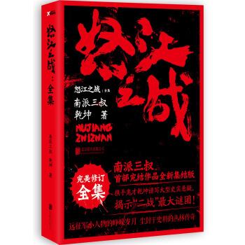 怒江之战全集 下载 mobi epub pdf txt