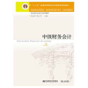 中级财务会计(第五版) 刘永泽、陈立军 pdf epub mobi 下载