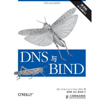 O'Reilly:DNS与BIND(第5版) pdf epub mobi 下载