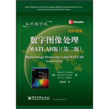 国外电子与通信教材系列:数字图像处理(MATLAB版)(第2版)(本科教学版) pdf epub mobi 下载