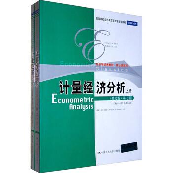 计量经济分析(英文版·第7版)(套装上下册)/经济学经典教材·核心课系列