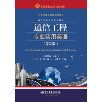 通信工程专业实用英语(第2版) pdf epub mobi 下载