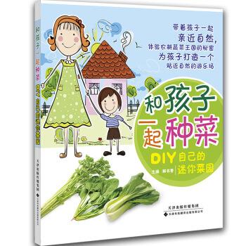 和孩子一起种菜:DIY自己的迷你菜园 pdf epub mobi 下载