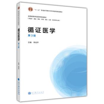 """循证医学(第3版)/""""十二五""""普通高等教育本科国家级规划教材 pdf epub mobi 下载"""