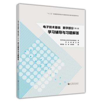 电子技术基础(数字部分)(第6版)学习辅导与习题解答 pdf epub mobi 下载