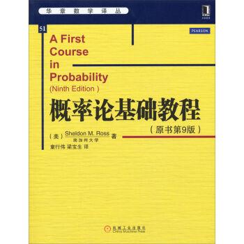 华章数学译丛:概率论基础教程(原书第9版) pdf epub mobi 下载