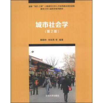 城市社会学(第2版)/清华大学人居科学系列教材 pdf epub mobi 下载