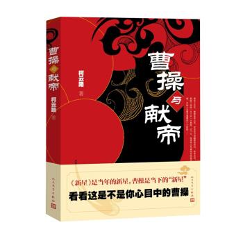 曹操与献帝 下载 mobi epub pdf txt