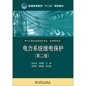 """电力系统继电保护(第2版)/普通高等教育""""十二五""""规划教材·电气工程及其自动化专业(应用型系列) pdf epub mobi 下载"""