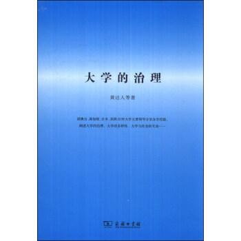 大学的治理 pdf epub mobi 下载