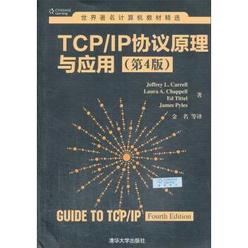 世界著名计算机教材精选:TCP/IP协议原理与应用(第4版) pdf epub mobi 下载
