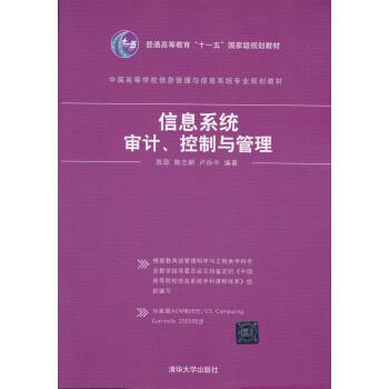 信息系统审计、控制与管理 pdf epub mobi 下载