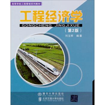工程经济学(第2版)/高等学校工程管理系列教材 pdf epub mobi 下载