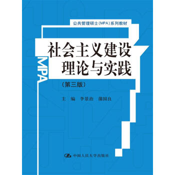 社会主义建设理论与实践(第3版)/公共管理硕士(MPA)系列教材 pdf epub mobi 下载