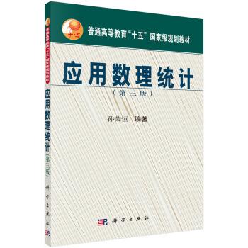 """应用数理统计(第三版)/普通高等教育""""十五""""***规划教材 pdf epub mobi 下载"""