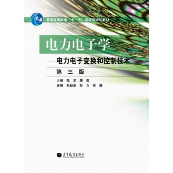 """电力电子学:电力电子变换和控制技术(第三版)(附光盘)/普通高等教育""""十一五""""国家级规划教材 pdf epub mobi 下载"""