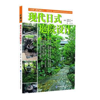 现代日式庭院设计 (日)三桥一夫 高桥一郎 pdf epub mobi 下载