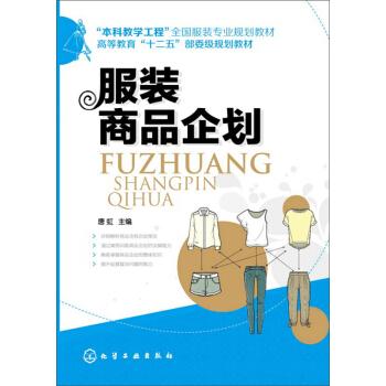服装商品企划(唐虹) pdf epub mobi 下载
