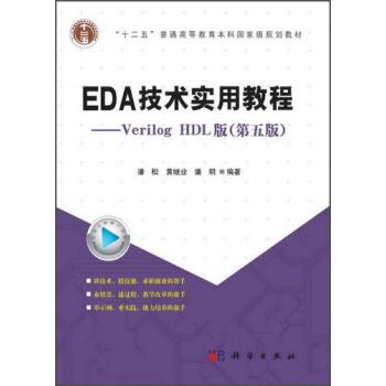 "EDA技术实用教程:Verilog HDL版(第五版)/""十二五""普通高等教育本科国家规划教材 pdf epub mobi 下载"
