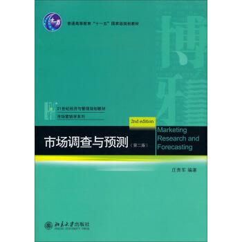 市场调查与预测(第2版)/21世纪经济与管理规划教材·市场营销学系列 pdf epub mobi 下载