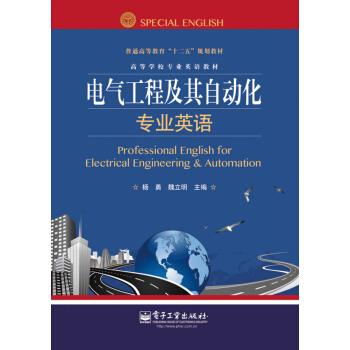 电气工程及其自动化专业英语 pdf epub mobi 下载