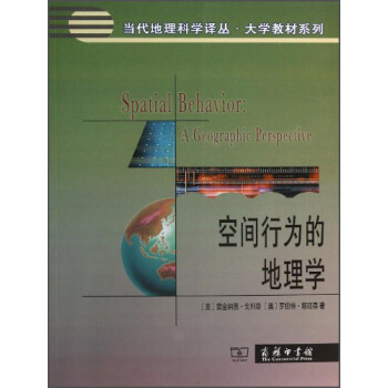 当代地理科学译丛·大学教材系列:空间行为的地理学 [Spatial Behavior A Geographic Perspevtive] pdf epub mobi 下载