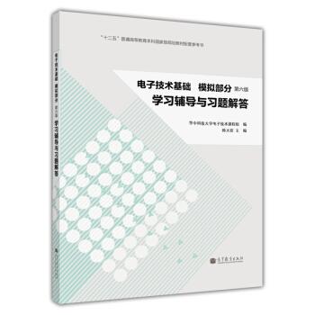 电子技术基础·模拟部分:学习辅导与习题解答(第六版) pdf epub mobi 下载