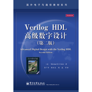 国外电子与通信教材系列:Verilog HDL高级数字设计(第二版) pdf epub mobi 下载