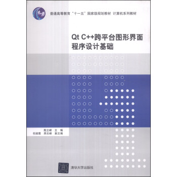 "Qt C++跨平台图形界面程序设计基础/普通高等教育""十一五""国家级规划教材·计算机系列教材 pdf epub mobi 下载"
