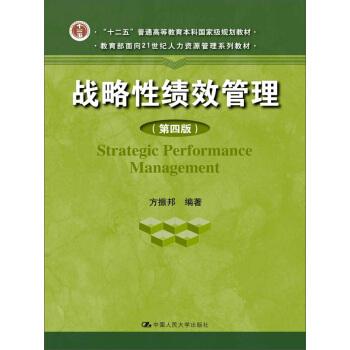 战略性绩效管理(第4版)/教育部面向21世纪人力资源管理系列教材 pdf epub mobi 下载