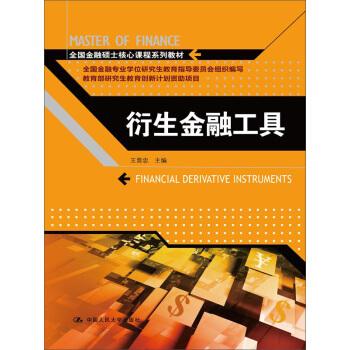 衍生金融工具/全国金融硕士核心课程系列教材 pdf epub mobi 下载