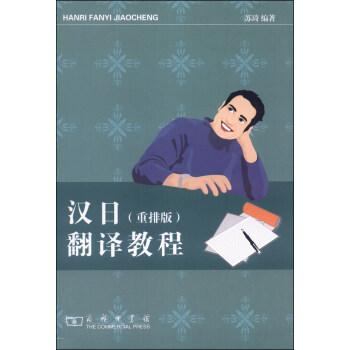 汉日翻译教程(重排版) pdf epub mobi 下载