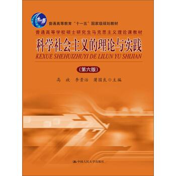 科学社会主义的理论与实践(第6版)/普通高等学校硕士研究生马克思主义理论课教材 pdf epub mobi 下载