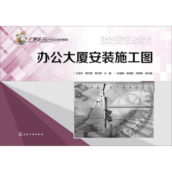 广联达计量计价实训系列教程:办公大厦安装施工图 pdf epub mobi 下载