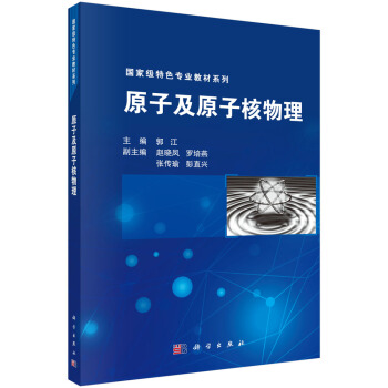 国家级特色专业教材系列:原子及原子核物理