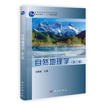 自然地理学(第三版) pdf epub mobi 下载
