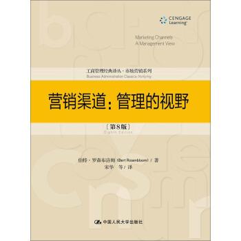 营销渠道:管理的视野(第8版) pdf epub mobi 下载