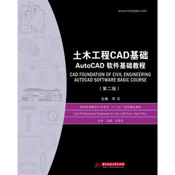 土木工程CAD基础:AutoCAD软件基础教程(第2版) pdf epub mobi 下载