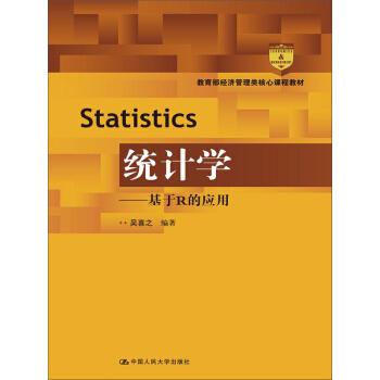 统计学:基于R的应用/教育部经济管理类核心课程教材 pdf epub mobi 下载