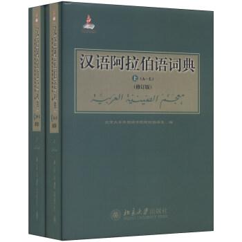 其他语种词典