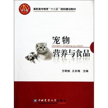 宠物营养与食品 pdf epub mobi 下载